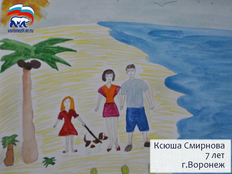 Конкурс детского рисунка отдых